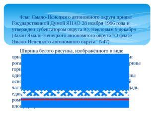 Флаг Ямало-Ненецкого автономного округа принят Государственной Думой ЯНАО 28