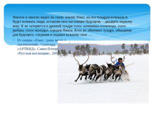 Из очерка «Ямал: грань веков и тысячелетий», Салехард «АРТВИД», Санкт-Петербу