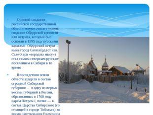Основой создания российской государственной области можно считать момент соз