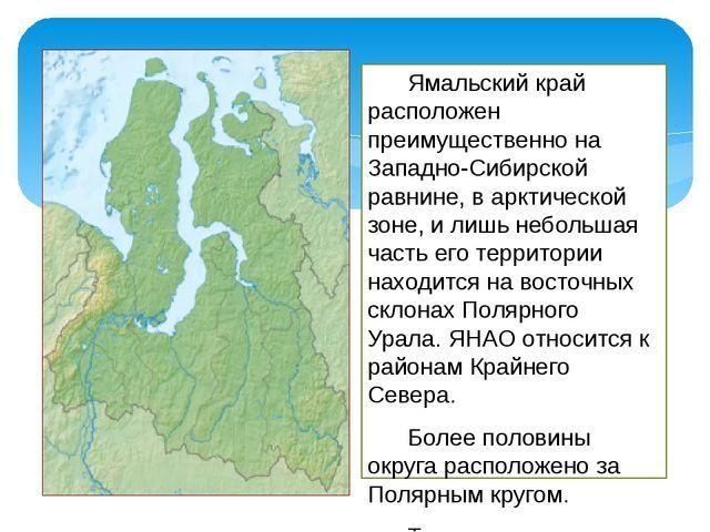Ямальский край расположен преимущественно на Западно-Сибирской равнине, в ар...