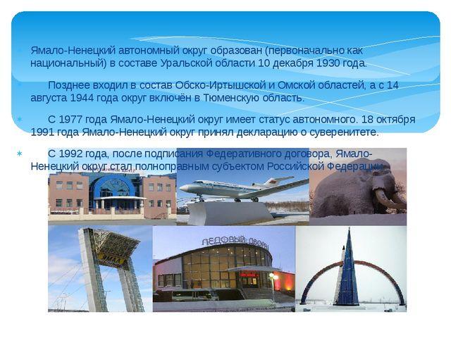 Ямало-Ненецкий автономный округ образован (первоначально как национальный) в...