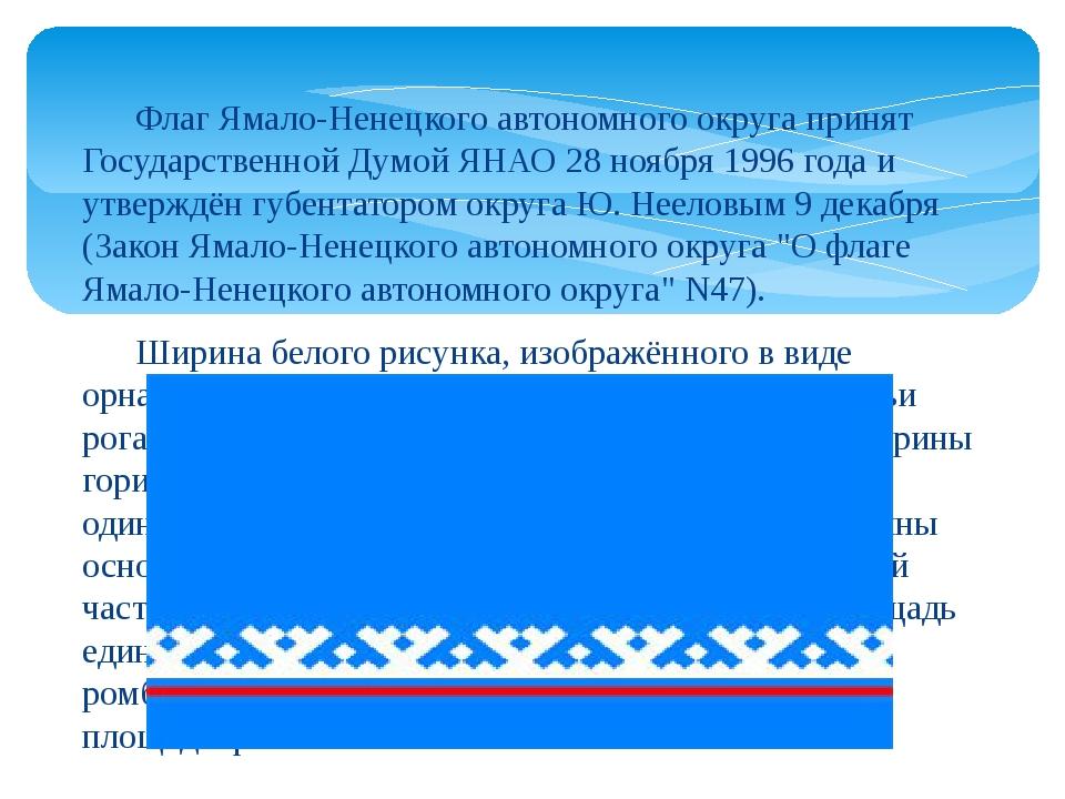 Флаг Ямало-Ненецкого автономного округа принят Государственной Думой ЯНАО 28...