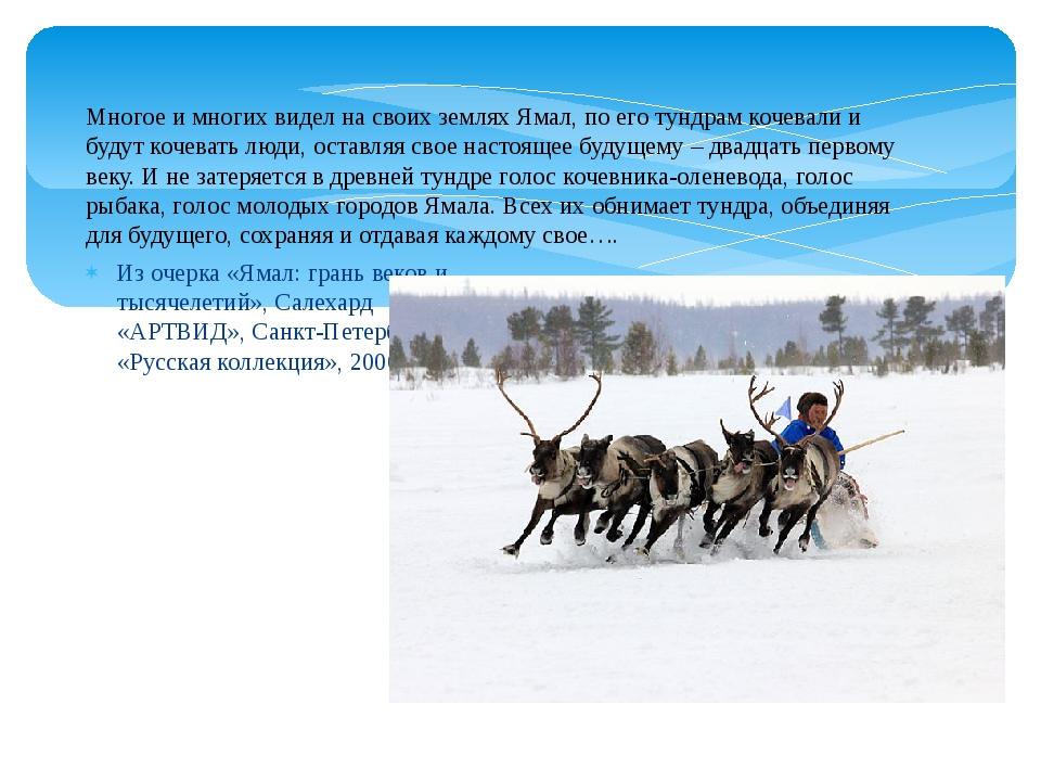 Из очерка «Ямал: грань веков и тысячелетий», Салехард «АРТВИД», Санкт-Петербу...