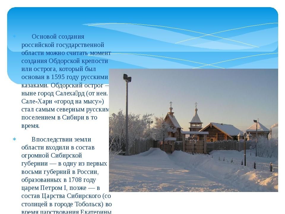 Основой создания российской государственной области можно считать момент соз...