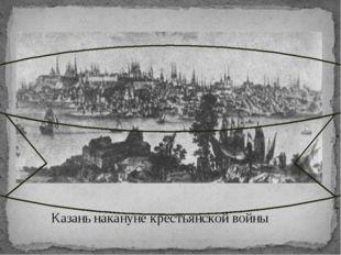 Казань накануне крестьянской войны