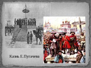 Казнь Е.Пугачева