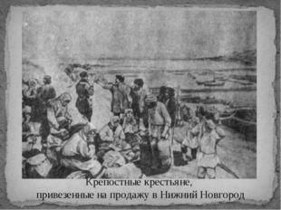 Крепостные крестьяне, привезенные на продажу в Нижний Новгород