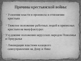 Причины крестьянской войны: Усиление власти и произвола в отношении крестьян