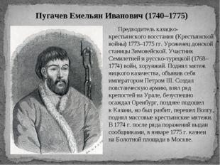 Пугачев Емельян Иванович (1740–1775) Предводитель казацко-крестьянского восст