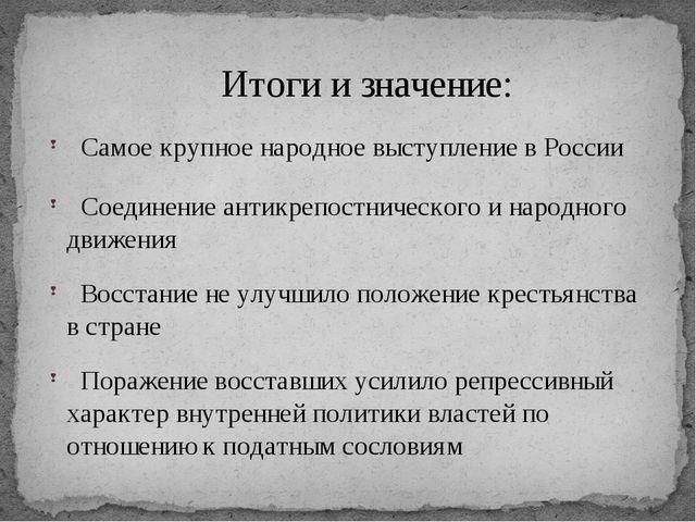 Итоги и значение: Самое крупное народное выступление в России Соединение анти...