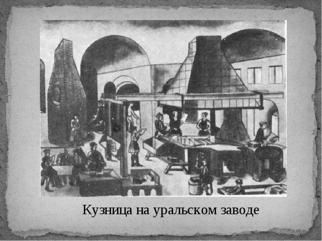 Кузница на уральском заводе