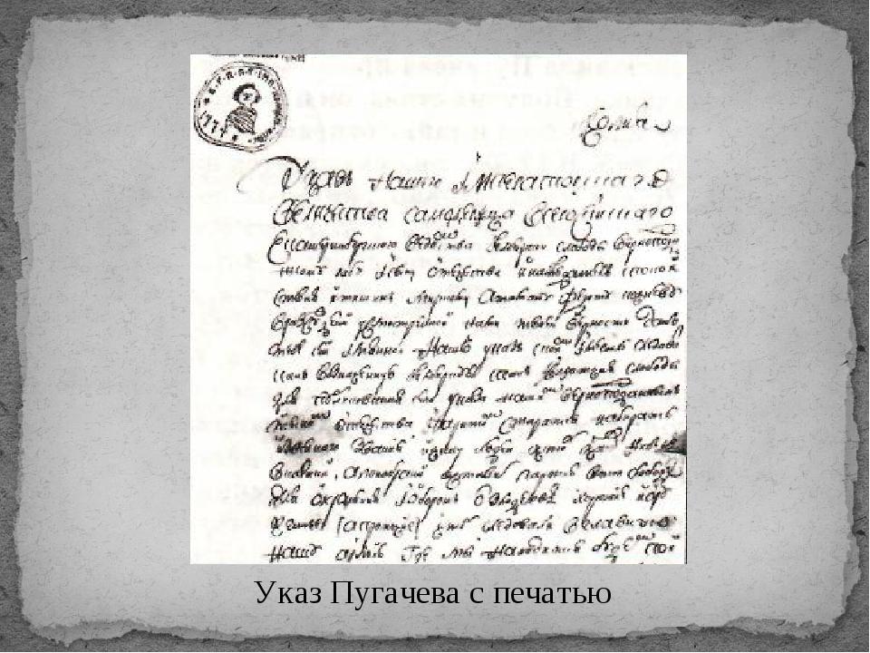 Указ Пугачева с печатью
