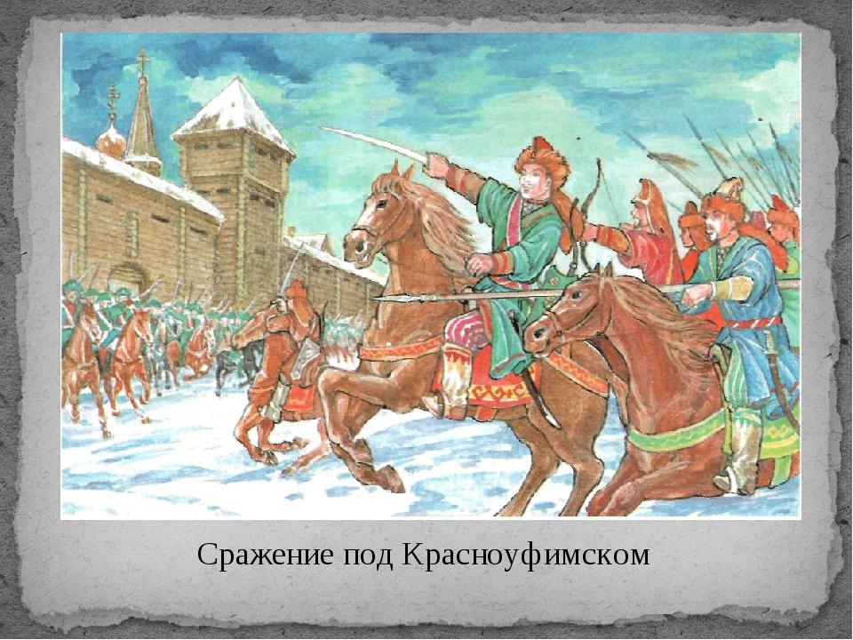 Сражение под Красноуфимском