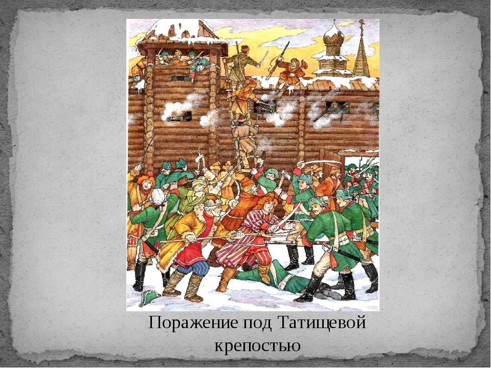 Поражение под Татищевой крепостью