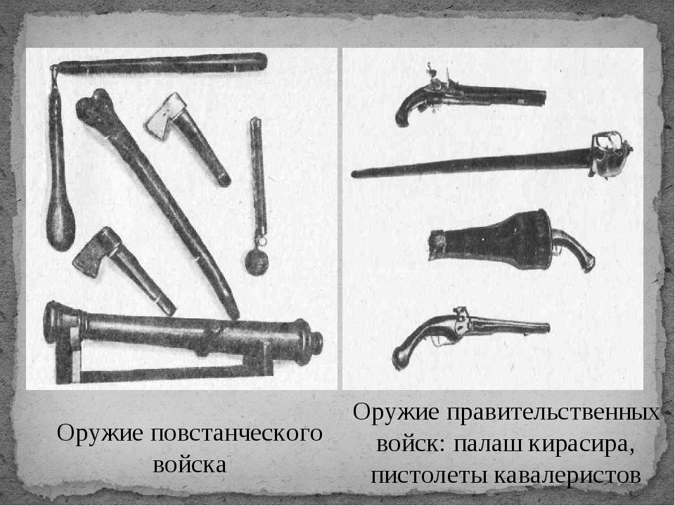 Оружие повстанческого войска Оружие правительственных войск: палаш кирасира,...