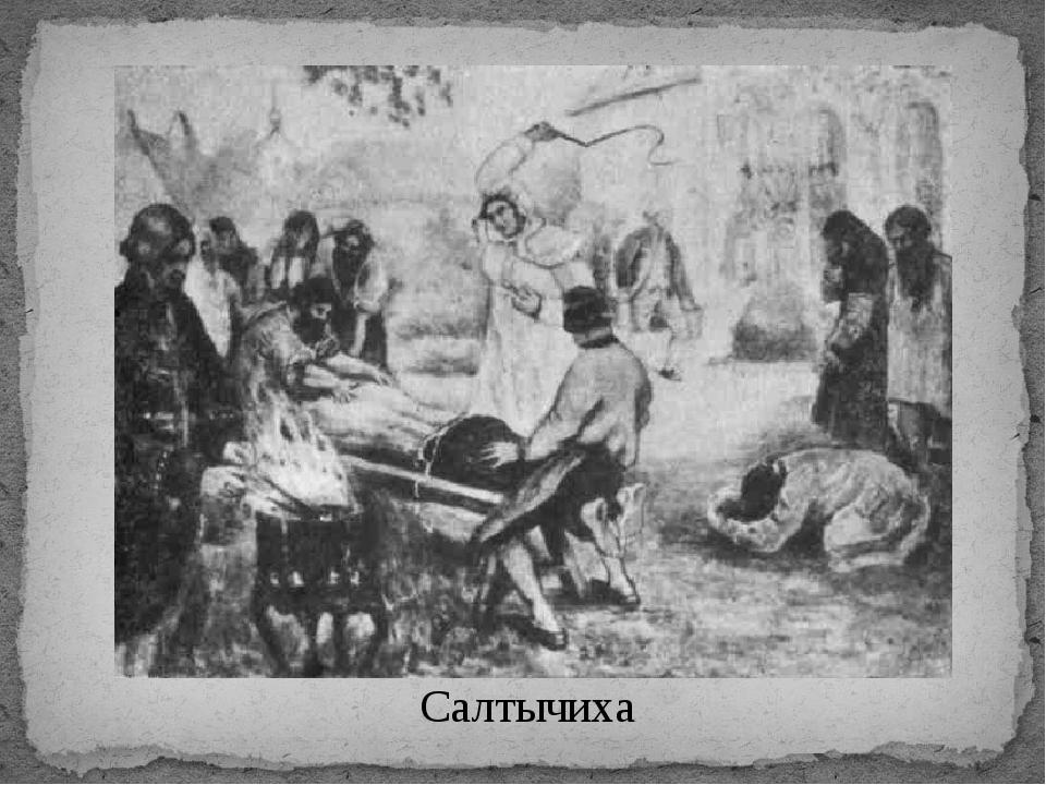 Салтычиха