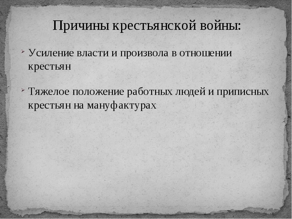 Причины крестьянской войны: Усиление власти и произвола в отношении крестьян...