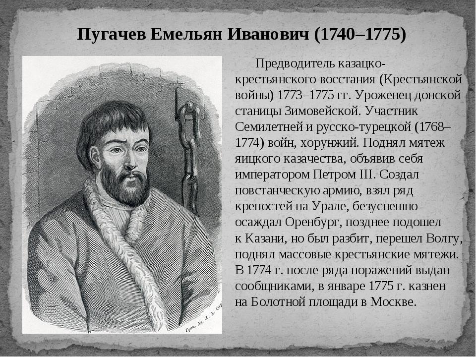 Пугачев Емельян Иванович (1740–1775) Предводитель казацко-крестьянского восст...