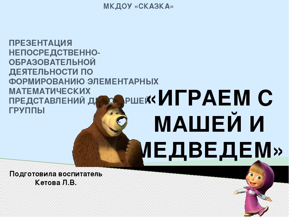 ПРЕЗЕНТАЦИЯ НЕПОСРЕДСТВЕННО-ОБРАЗОВАТЕЛЬНОЙ ДЕЯТЕЛЬНОСТИ ПО ФОРМИРОВАНИЮ ЭЛЕМ...