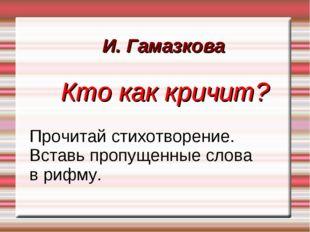 И. Гамазкова Кто как кричит? Прочитай стихотворение. Вставь пропущенные слова
