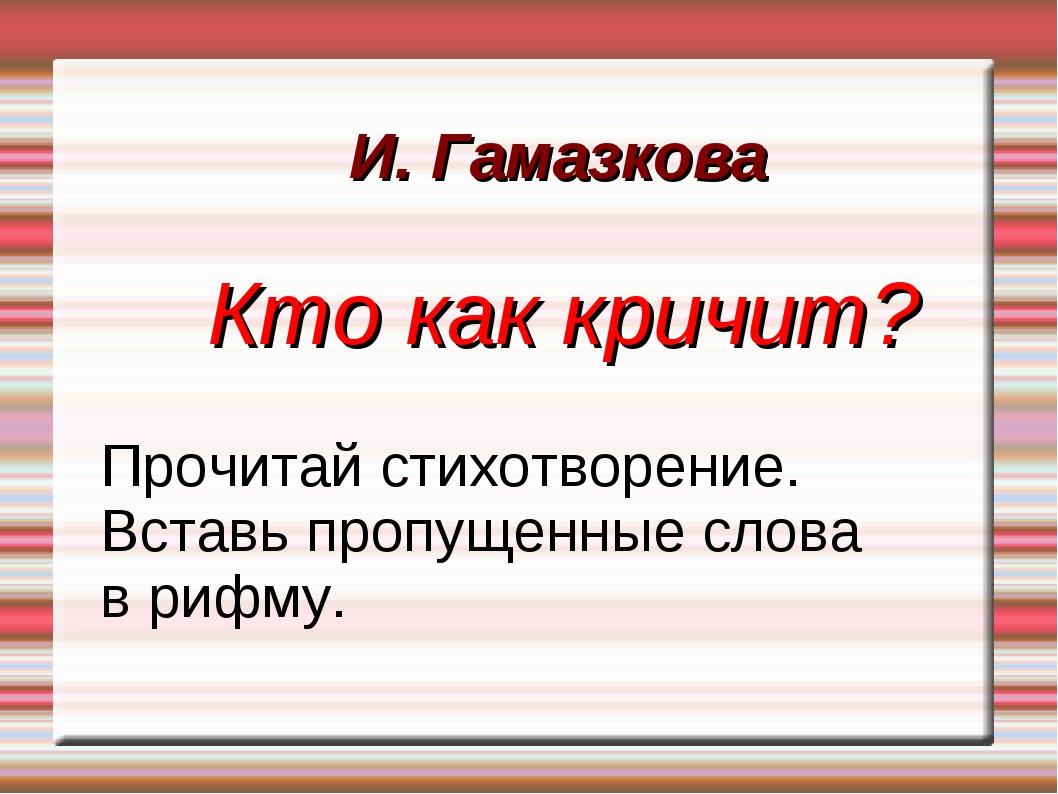 И. Гамазкова Кто как кричит? Прочитай стихотворение. Вставь пропущенные слова...