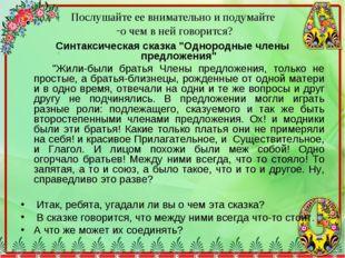 """Синтаксическая сказка """"Однородные члены предложения"""" """"Жили-были братья Члены"""