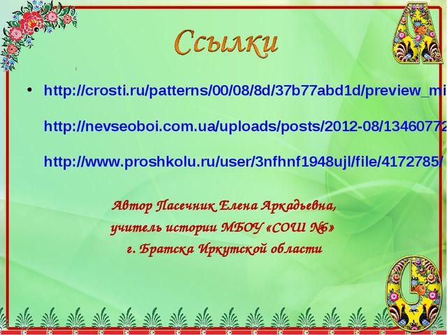 http://crosti.ru/patterns/00/08/8d/37b77abd1d/preview_mirror.jpg http://nevse...