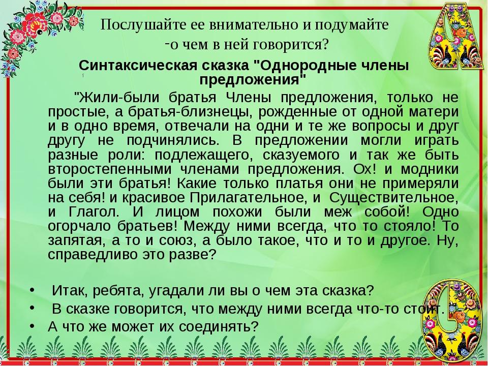 """Синтаксическая сказка """"Однородные члены предложения"""" """"Жили-были братья Члены..."""