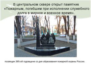 В центральном сквере открыт памятник «Пожарным, погибшим при исполнении служ