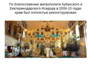 По благословению митрополита Кубанского и Екатеринодарского Исидора в 2008-10