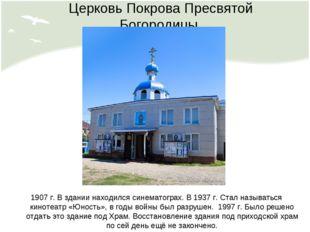 Церковь Покрова Пресвятой Богородицы. 1907 г. В здании находился синематограх