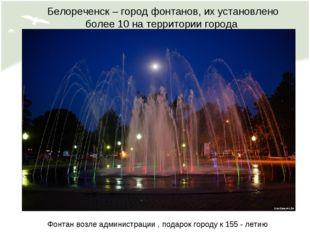 Белореченск – город фонтанов, их установлено более 10 на территории города Фо