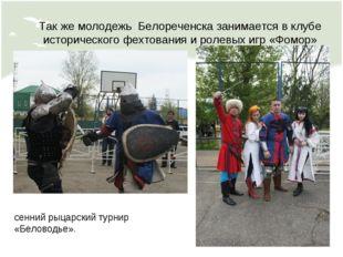 Так же молодежь Белореченска занимается в клубе исторического фехтования и ро