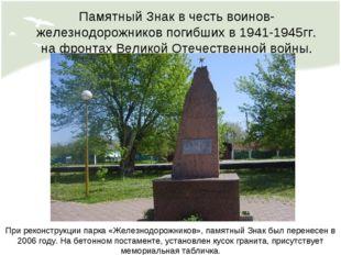 Памятный Знак в честь воинов-железнодорожников погибших в 1941-1945гг. на фро