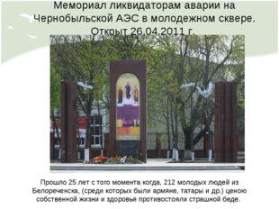 Мемориал ликвидаторам аварии на Чернобыльской АЭС в молодежном сквере. Открыт