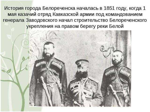 История города Белореченска началась в 1851 году, когда 1 мая казачий отряд...