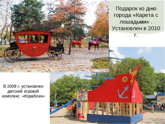 Подарок ко дню города «Карета с лошадьми» . Установлен в 2010 г. В 2008 г. ус...