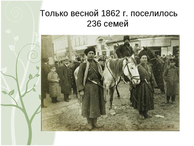 Только весной 1862 г. поселилось 236 семей