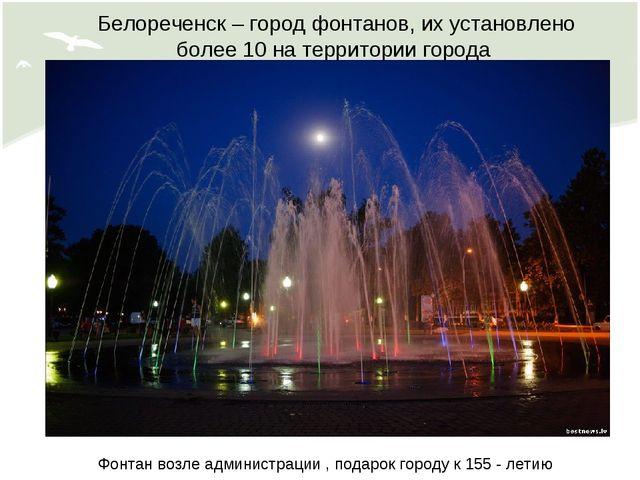 Белореченск – город фонтанов, их установлено более 10 на территории города Фо...