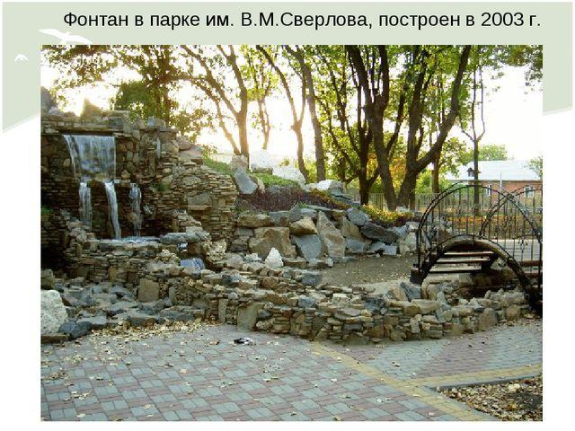 Фонтан в парке им. В.М.Сверлова, построен в 2003 г.