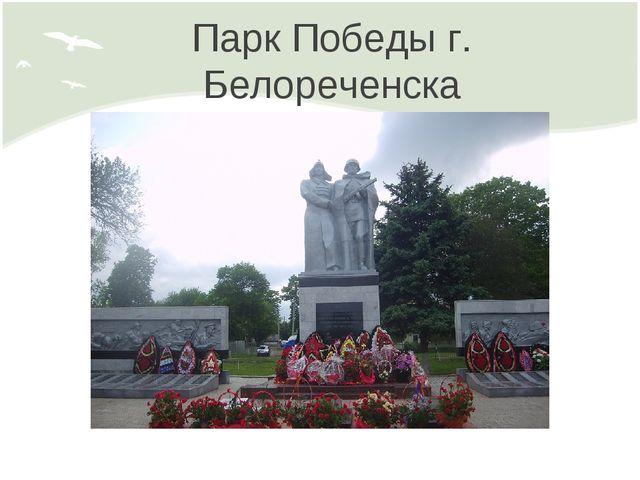 Парк Победы г. Белореченска