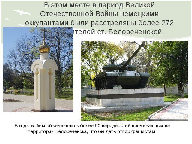 В этом месте в период Великой Отечественной Войны немецкими оккупантами были...