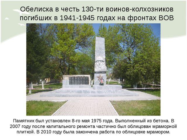 Обелиска в честь 130-ти воинов-колхозников погибших в 1941-1945 годах на фрон...