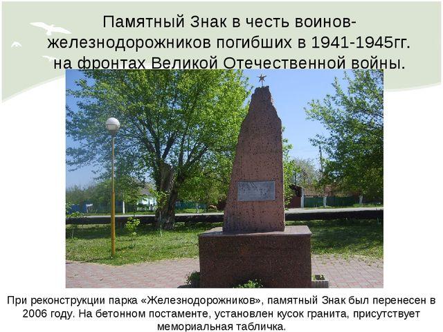 Памятный Знак в честь воинов-железнодорожников погибших в 1941-1945гг. на фро...