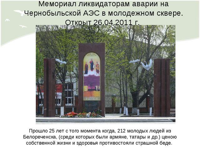 Мемориал ликвидаторам аварии на Чернобыльской АЭС в молодежном сквере. Открыт...