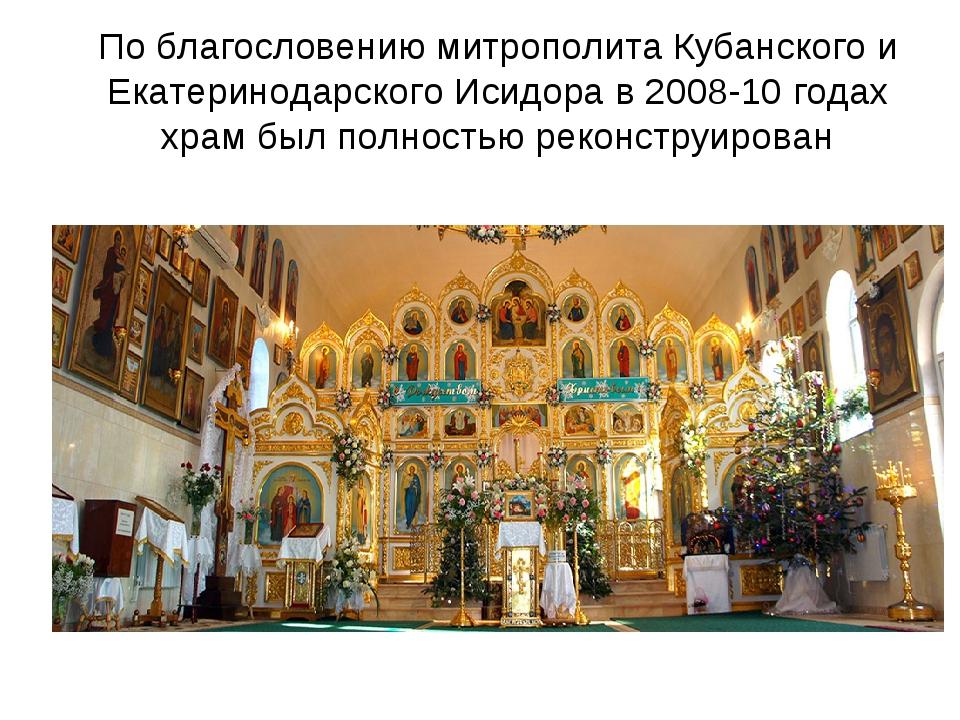 По благословению митрополита Кубанского и Екатеринодарского Исидора в 2008-10...