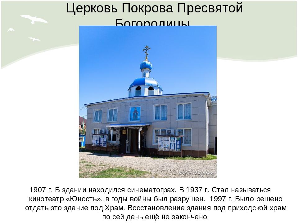 Церковь Покрова Пресвятой Богородицы. 1907 г. В здании находился синематограх...