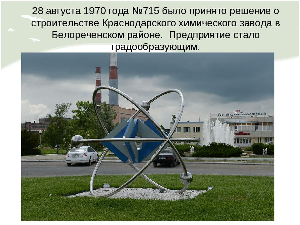28 августа 1970 года №715 было принято решение о строительстве Краснодарского...