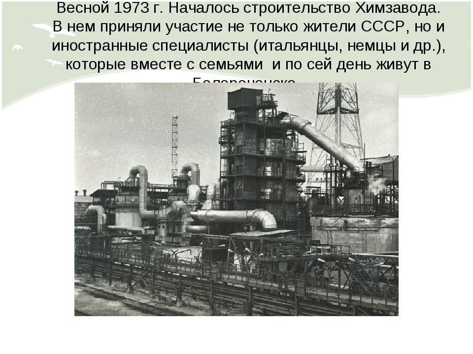 Весной 1973 г. Началось строительство Химзавода. В нем приняли участие не тол...