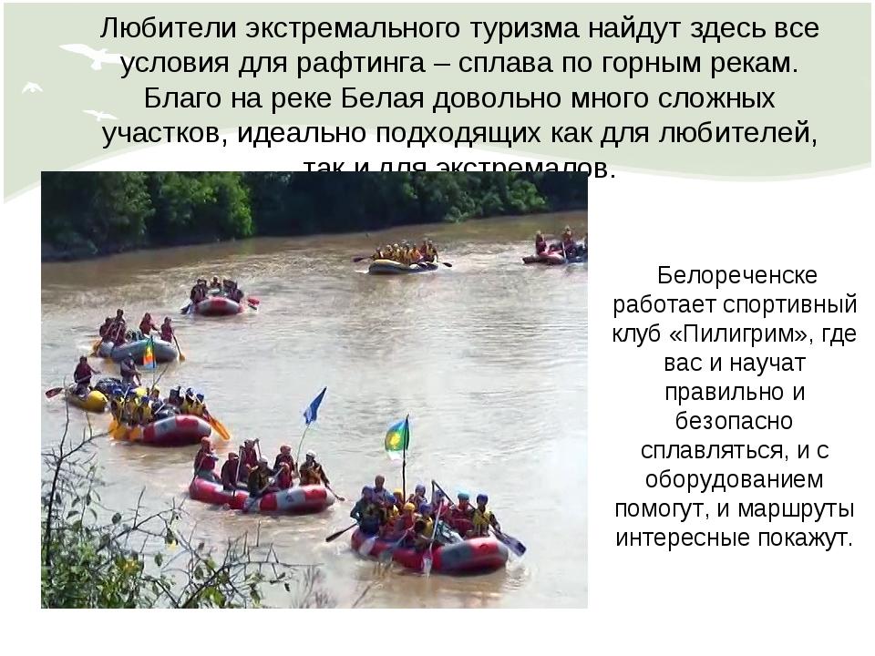 Любители экстремального туризма найдут здесь все условия для рафтинга – сплав...